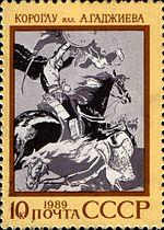 1989 Sovyetler pulunda Azerbaycan'lı Köroğlu efsanesi